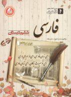 فارسی ششم دبستان دلفین واله