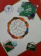 فارسی ششم ابتدایی کتابیار اندیشمند
