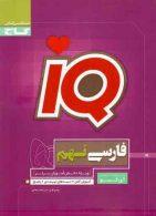 فارسی نهم سری IQ آی کیو گاج