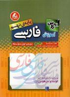 آموزش فارسی نهم به روش واله
