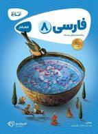 فارسی هشتم سری کارپوچینو گاج