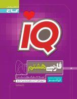 فارسی هشتم سری IQ آی کیو گاج