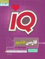 فارسی هفتم سری IQ آی کیو گاج
