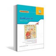 فارسی هفتم کار و تمرین گلواژه