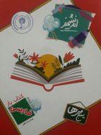 فارسی پنجم ابتدایی کتابیار اندیشمند
