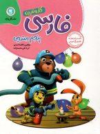 فارسی پنجم ابتدایی کار و تمرین گلواژه