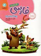 فارسی چهارم ابتدایی کار و تمرین گلواژه