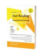 درک مطلب جامع آزمون های زبانFast Reading(زنگیه وندی)