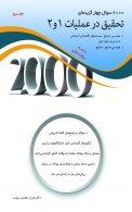 2000 تست تحقیق در عملیات 1و2 جلد سوم نشر نگاه دانش