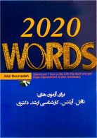 2020Words