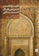 تاریخ هنر در سرزمین های اسلامی جهاد دانشگاهی مشهد