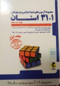 31 استان نهم به دهم پویش