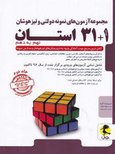 31+1 استان نهم پویش