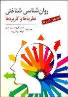 روان شناسی شناختی نظریه ها و کاربردها روان