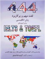 444Important and Applicable English Words for IELTS & TOEFL