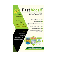 واژگان جامع (Fast Vocab (EPT
