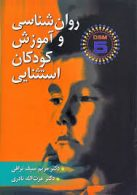 روان شناسی و آموزش کودکان استثنایی ارسباران