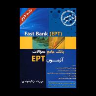 بانک جامع سوالات آزمونEPT – جلد (2) -مهرداد زنگیه وندی