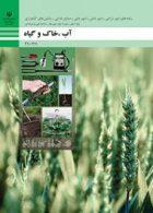 کتاب درسی آب،خاک و گیاه دهم فنی حرفه ای