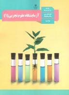 کتاب درسی آزمایشگاه علوم تجربی(1) دهم