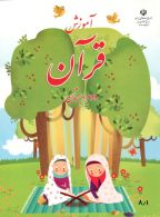 کتاب درسی آموزش قرآن دوم ابتدایی