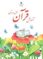 کتاب درسی آموزش قرآن اول ابتدایی