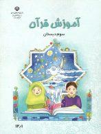 کتاب درسی آموزش قرآن سوم ابتدایی