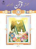 کتاب درسی آموزش قرآن پنجم ابتدایی