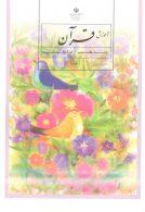 کتاب درسی آموزش قرآن هفتم