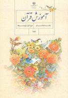 کتاب درسی آموزش قرآن هشتم