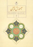 کتاب درسی آموزش قرآن نهم