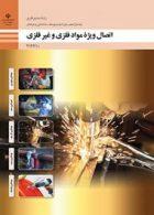 کتاب درسی اتصال ویژه مواد فلزی و غیرفلزی دوازدهم صنایع فلزی