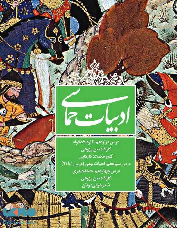 ادبیات حماسی کتاب درسی فارسی یازدهم