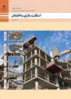 کتاب درسی اسکلت سازی یازدهم ساختمان