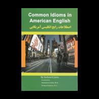 اصطلاحات رایج انگلیسی آمریکایی