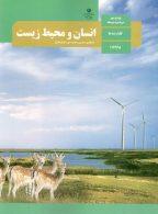 کتاب درسی انسان و محیط زیست یازدهم