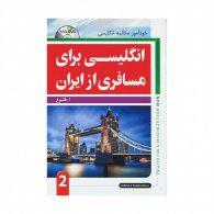انگلیسی برای مسافری از ایران 2