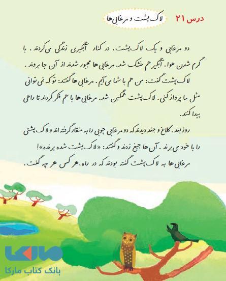 بخشی از کتاب فارسی اول دبستان