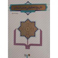 تاریخ تحلیلی صدر اسلام نصیری نشر معارف