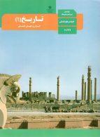کتاب درسی تاریخ(1)ایران و جهان باستان دهم