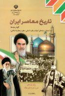 کتاب درسی تاریخ معاصر ایران یازدهم