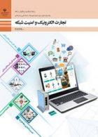 کتاب درسی تجارت الکترونیک و امنیت شبکه یازدهم شبکه و نرم افزار رايانه