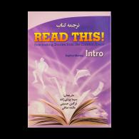 ترجمه کتاب Read This! Intro