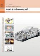 کتاب درسی تعمیرات سیستم های برقی خودرو دوازدهم مکانیک خودرو