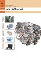 کتاب درسی تعمیرات مکانیکی موتور دهم مکانیک خودرو