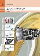 کتاب درسی تعمیر جعبه دنده و دیفرانسیل یازدهم مکانیک خودرو
