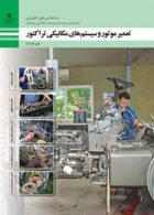کتاب درسی تعمیر موتور و سیستم های مکانیکی تراکتور یازدهم ماشین های کشاورزی
