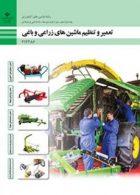 کتاب درسی تعمیر و تنظیم ماشینهای زراعی و باغی دوازدهم ماشین های کشاورزی