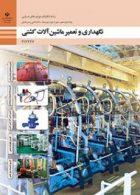 کتاب درسی تعمیر و نگهداری ماشین آلات کشتی دوازدهم مکانیک موتورهای دریایی