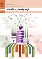 کتاب درسی توسعه برنامه سازی و پایگاه داده یازدهم شبکه و نرم افزار رايانه